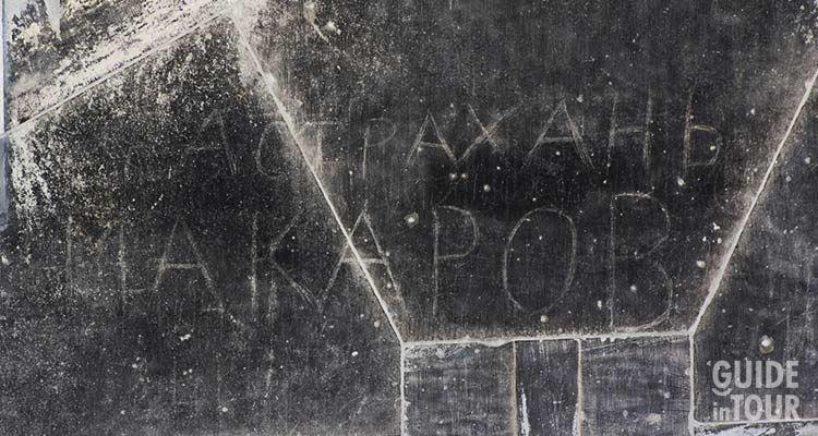 Graffiti sovietici del periodo della Guerra Fredda lasciata nel Palazzo del Reichstag a Berlino.